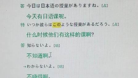 ☀52英语)52日语:序号13-B-17 *系列词☞+50音图=?