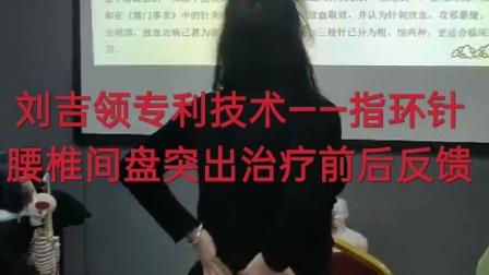 刘吉领  腰椎间盘突出  针灸治疗