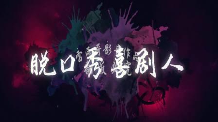 中国搞笑嘉宾德龙 宣传片 雷雨哥作品 成品