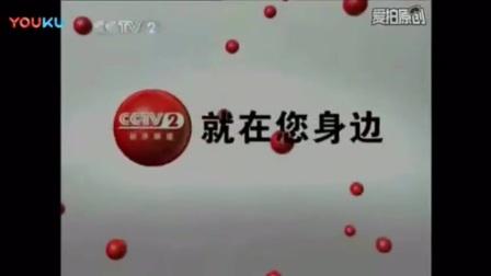 中央广播电视总台央视财经频道(CCTV-2)历年id呼号台徽台标包装历史变迁合集(2000-2020)