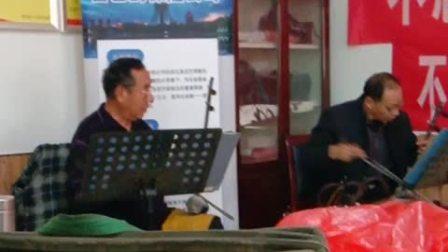 穆家口业余剧社张道田演唱智取威虎山选段,京胡李明武,司鼓胡国强,