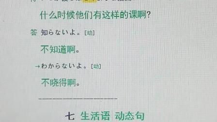 ☀52英语)52日语:序号13-B-22 *教育+基础=?