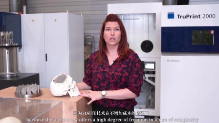 通快TRUMPF:金属3D打印在医疗领域中的应用