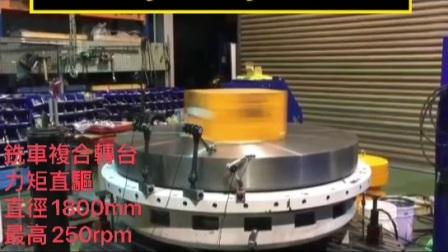 台湾新卫EUMACH-銑車複合轉台/力矩直驅 /直徑1800mm/最高250rpm