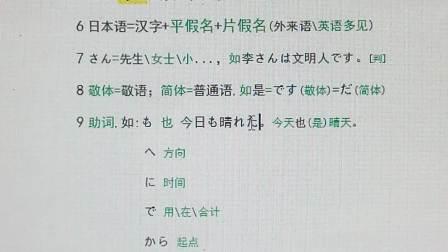 52英语☀52日语:序号13-C-07 *八总结=?