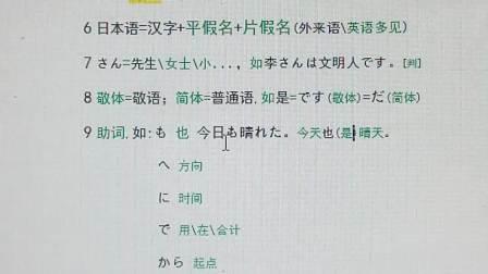 52英语☀52日语:序号13-C-08 *敬+简=?