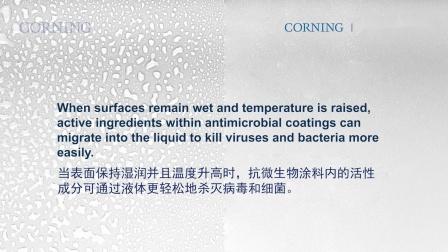 Corning Guardiant™:干燥测试对比湿性测试法