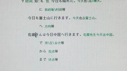 52英语☀52日语:序号13-C-10 *方向+目的地=?