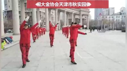中国大金协会天津秋实园健身操队演绎大金协会北体大推广第四套