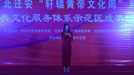 2020-迁安市轩辕黄帝文化周黄帝-大崔庄专场演出