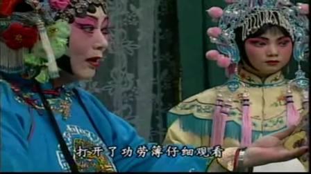 豫剧大师马金凤1997年《花打朝》打开了功劳薄容我细禀||录制实况