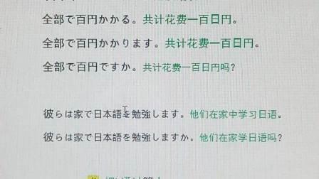 🌞52英语☀52日语:序号13-C-15 *在~=?