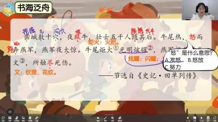 四年级秋季语文第十三讲