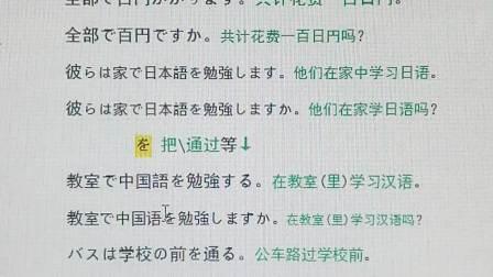 🌞52英语☀52日语:序号13-C-16 *在(状语)+把(宾语)=?
