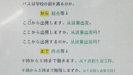 🌞52英语☀52日语:序号13-C-21 *起☞从=?