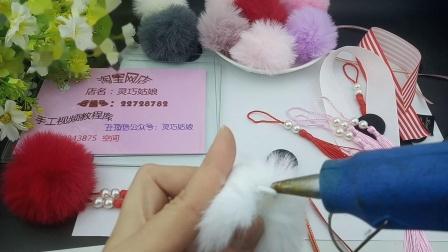 编号252.毛球发饰制作 灵巧姑娘