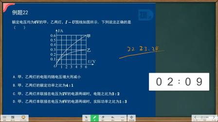 第十五讲 电功率计算2