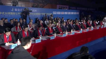 2019中式台球国际大师赛全球总决赛 开幕式