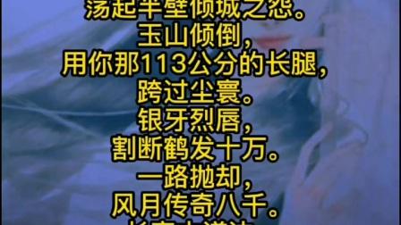 经典诗歌:《曼珠沙华·题王祖贤》。作者:邢之诺