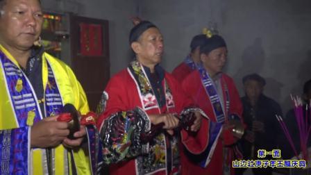 山边社庚子年王醮庆典  第一面