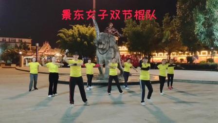 【云南双节棍运动】【普洱·景东女子双节棍队】单棍初级套路展示