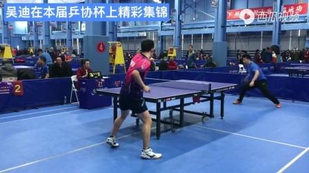 吴迪 无敌乒乓 2020年北京市乒协杯  冠军明宇队 看吴迪短精彩表现!