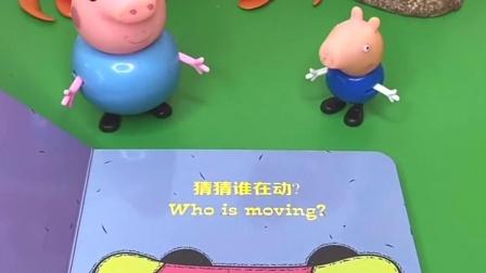 儿童益智玩具:猪爸爸要考考乔治呢