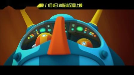 《海底小纵队1:火焰之环》 超前预告之新舰艇篇