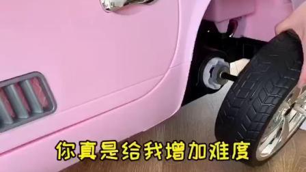 泡芙拥有了一辆粉色小跑车