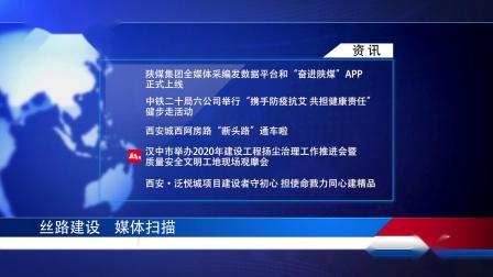 陕西广播电视台《丝路建设》栏目第182期