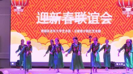 西固老年大学迎春联谊(12)新疆舞《快乐的天山》