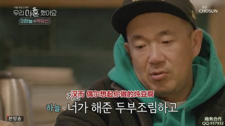 我们离婚了.E06.201225期 韩语中字