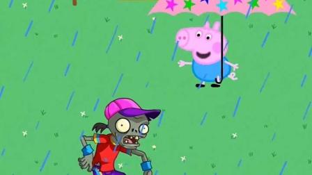 乔治打着伞出去玩,遇到了想要躲雨的小鬼