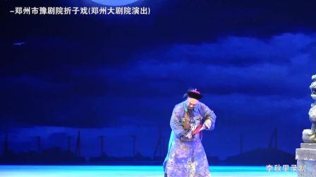 名家推介·豫剧折子戏专场(郑州大剧院演出)李秋里录制