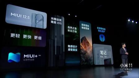 小米11发布会 精华完整版 3999起 名人担保转载2020-12-28 小米11发布会录播.flv