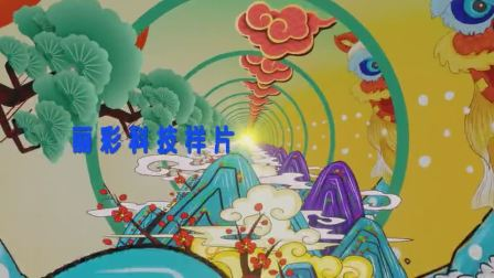 lc383国潮动感中国风民族歌曲舞蹈4K循环led大屏幕背景视频素材