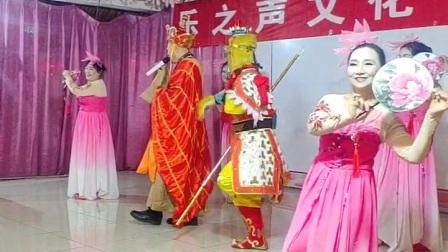 燕郊乐之声文化艺术团迎新年联欢《反窜女儿情》魏