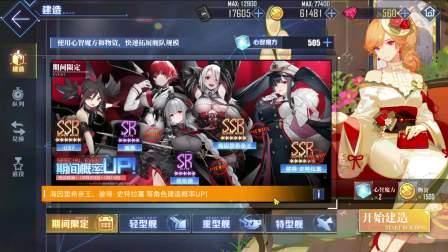 【碧蓝航线】负象限作战活动:我又来抽卡了