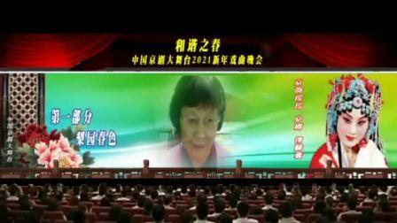 和谐之春 中国京剧大舞台2021新年戏曲晚会