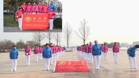 中国淄江美快乐舞步健身操第三套(正版)_batch