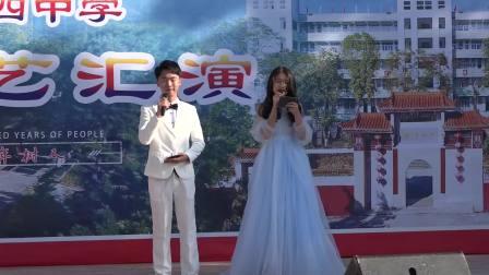 饶平县第四中学庆元旦文艺汇演2020.12.31