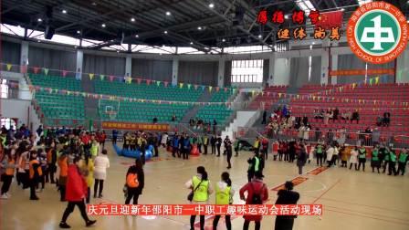 庆元旦迎新年邵阳市一中教职工趣味运动会