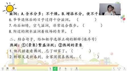 四年级语文秋季第十六讲
