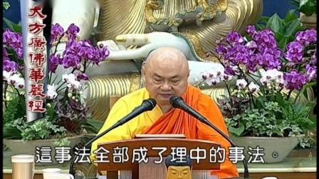 1-3 大方廣佛華嚴經(9)