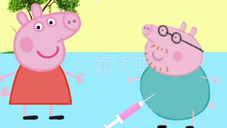 少儿益智:小猪给家里人打针