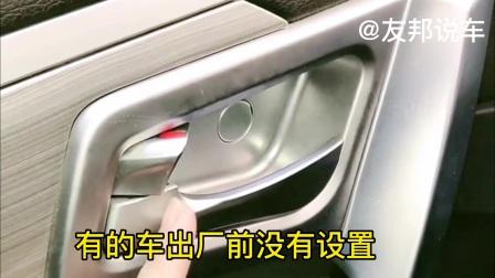 汽车行车过程设置自动落锁功能,保障孩子安全!