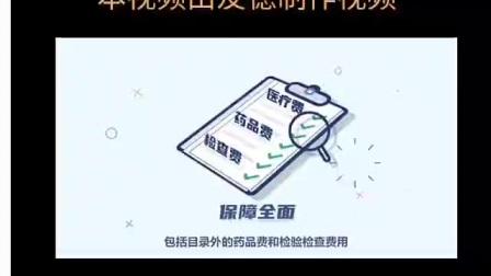 广州职工医保☞