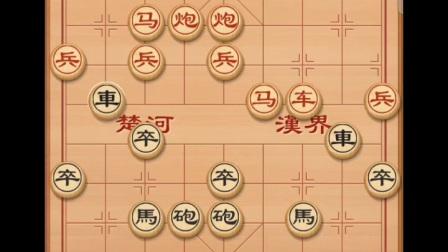 杜泽川下象棋视频(9)