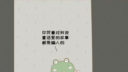 动画:童话里面的故事都是骗人的