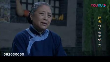 杨三姐出嫁 _高清_超清
